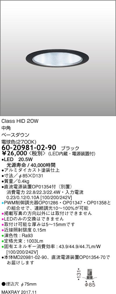 60-20981-02-90 マックスレイ 照明器具 基礎照明 CYGNUS φ75 LEDベースダウンライト 高出力タイプ ストレートコーン 中角 HID20Wクラス 電球色(2700K) 連続調光