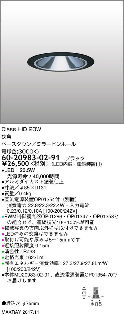 60-20983-02-91 マックスレイ 照明器具 基礎照明 CYGNUS φ75 LEDベースダウンライト 高出力タイプ ミラーピンホール 狭角 HID20Wクラス 電球色(3000K) 連続調光