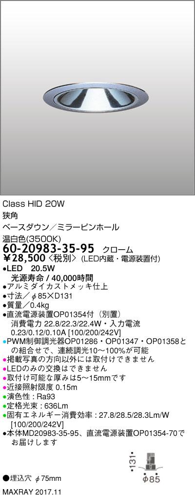 60-20983-35-95 マックスレイ 照明器具 基礎照明 CYGNUS φ75 LEDベースダウンライト 高出力タイプ ミラーピンホール 狭角 HID20Wクラス 温白色(3500K) 連続調光