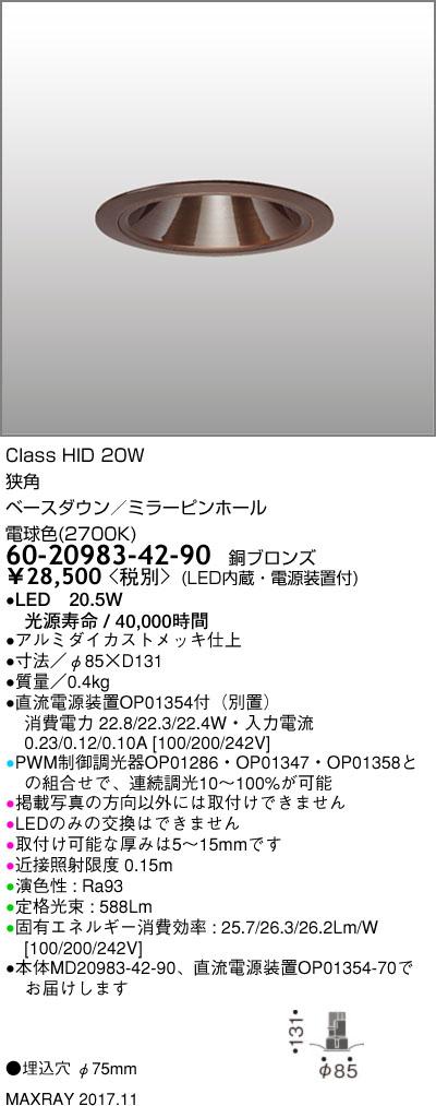 60-20983-42-90 マックスレイ 照明器具 基礎照明 CYGNUS φ75 LEDベースダウンライト 高出力タイプ ミラーピンホール 狭角 HID20Wクラス 電球色(2700K) 連続調光