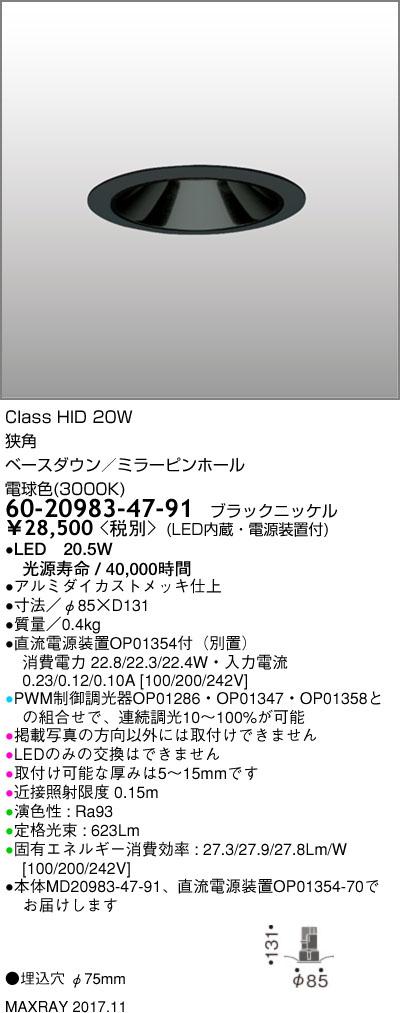 60-20983-47-91 マックスレイ 照明器具 基礎照明 CYGNUS φ75 LEDベースダウンライト 高出力タイプ ミラーピンホール 狭角 HID20Wクラス 電球色(3000K) 連続調光