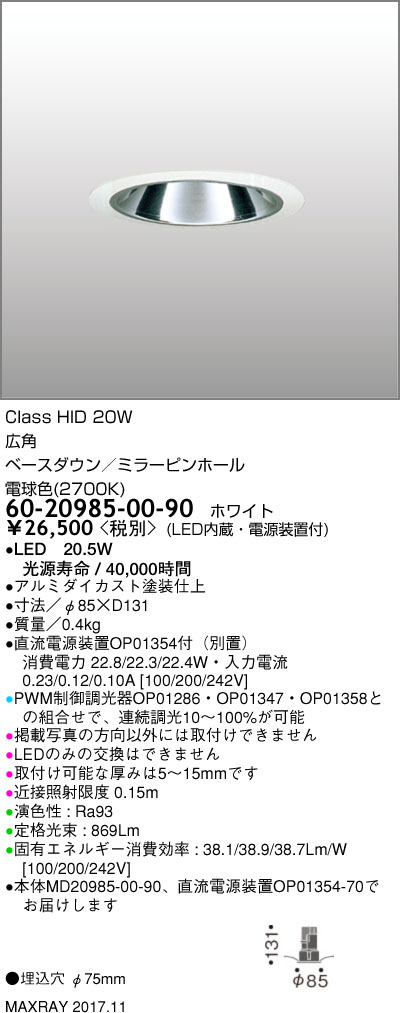 60-20985-00-90 マックスレイ 照明器具 基礎照明 CYGNUS φ75 LEDベースダウンライト 高出力タイプ ミラーピンホール 広角 HID20Wクラス 電球色(2700K) 連続調光