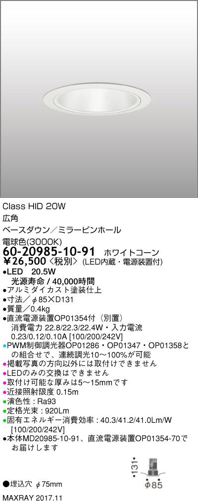 60-20985-10-91 マックスレイ 照明器具 基礎照明 CYGNUS φ75 LEDベースダウンライト 高出力タイプ ミラーピンホール 広角 HID20Wクラス 電球色(3000K) 連続調光