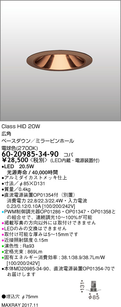 60-20985-34-90 マックスレイ 照明器具 基礎照明 CYGNUS φ75 LEDベースダウンライト 高出力タイプ ミラーピンホール 広角 HID20Wクラス 電球色(2700K) 連続調光