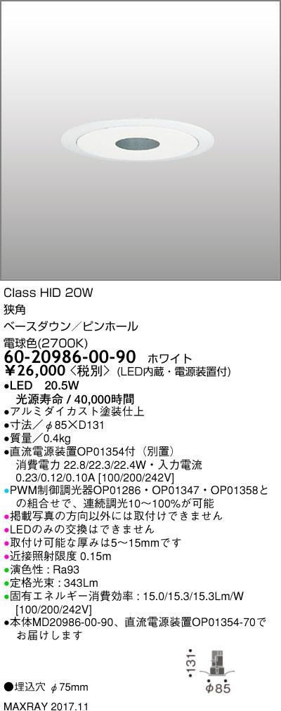 60-20986-00-90 マックスレイ 照明器具 基礎照明 CYGNUS φ75 LEDベースダウンライト 高出力タイプ ピンホール 狭角 HID20Wクラス 電球色(2700K) 連続調光
