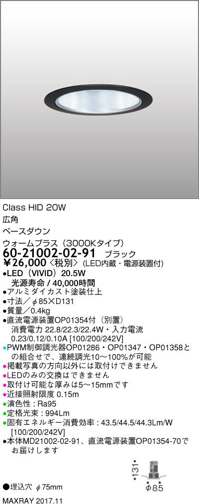 60-21002-02-91 マックスレイ 照明器具 基礎照明 CYGNUS φ75 LEDベースダウンライト 高出力タイプ ストレートコーン 広角 HID20Wクラス ウォームプラス(3000Kタイプ) 連続調光
