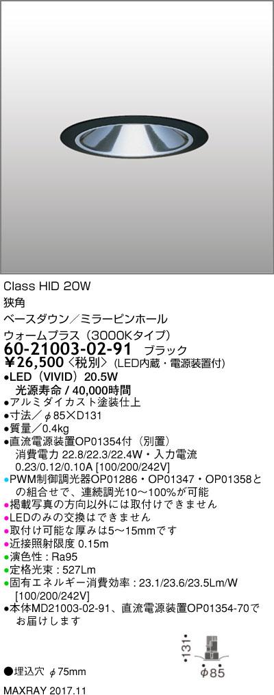 60-21003-02-91 マックスレイ 照明器具 基礎照明 CYGNUS φ75 LEDベースダウンライト 高出力タイプ ミラーピンホール 狭角 HID20Wクラス ウォームプラス(3000Kタイプ) 連続調光