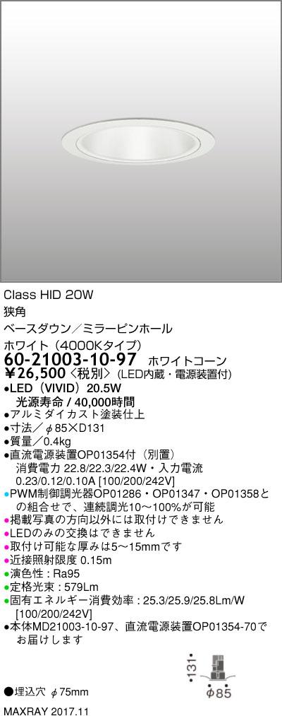 60-21003-10-97 マックスレイ 照明器具 基礎照明 CYGNUS φ75 LEDベースダウンライト 高出力タイプ ミラーピンホール 狭角 HID20Wクラス ホワイト(4000Kタイプ) 連続調光