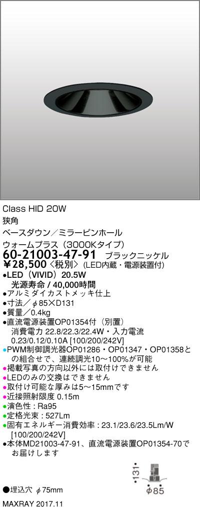 60-21003-47-91 マックスレイ 照明器具 基礎照明 CYGNUS φ75 LEDベースダウンライト 高出力タイプ ミラーピンホール 狭角 HID20Wクラス ウォームプラス(3000Kタイプ) 連続調光