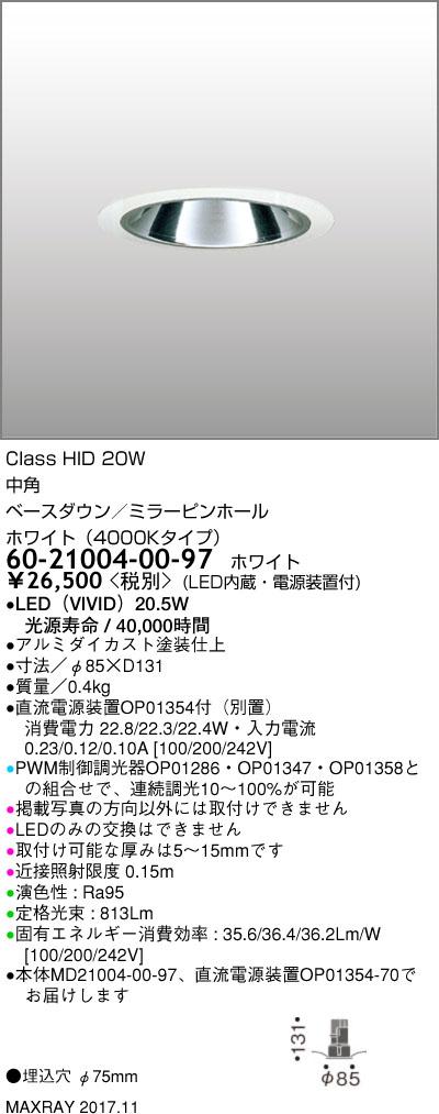 60-21004-00-97 マックスレイ 照明器具 基礎照明 CYGNUS φ75 LEDベースダウンライト 高出力タイプ ミラーピンホール 中角 HID20Wクラス ホワイト(4000Kタイプ) 連続調光