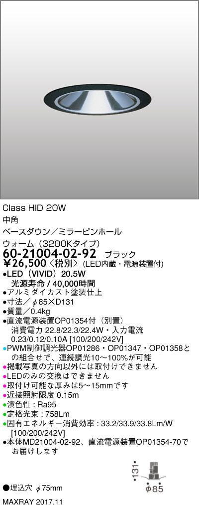 60-21004-02-92 マックスレイ 照明器具 基礎照明 CYGNUS φ75 LEDベースダウンライト 高出力タイプ ミラーピンホール 中角 HID20Wクラス ウォーム(3200Kタイプ) 連続調光