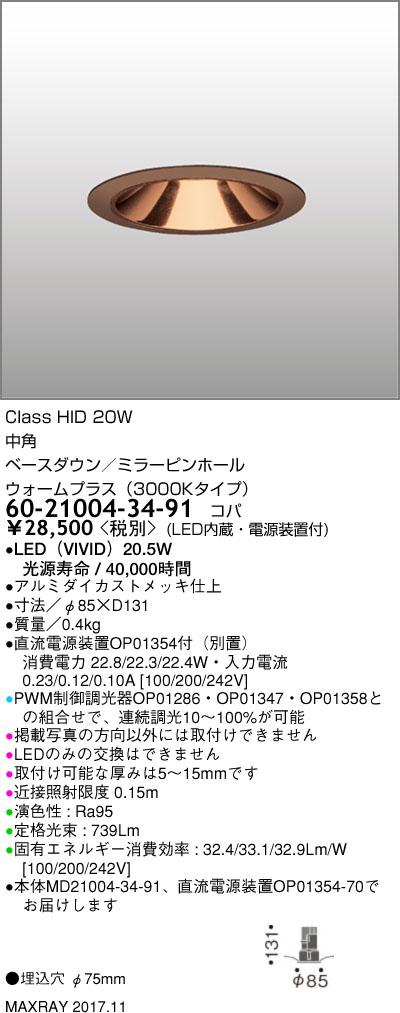 60-21004-34-91 マックスレイ 照明器具 基礎照明 CYGNUS φ75 LEDベースダウンライト 高出力タイプ ミラーピンホール 中角 HID20Wクラス ウォームプラス(3000Kタイプ) 連続調光