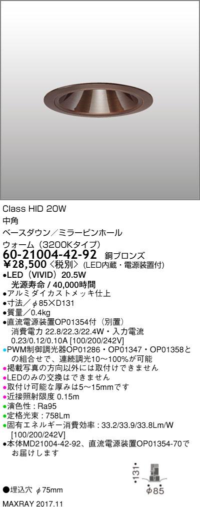 60-21004-42-92 マックスレイ 照明器具 基礎照明 CYGNUS φ75 LEDベースダウンライト 高出力タイプ ミラーピンホール 中角 HID20Wクラス ウォーム(3200Kタイプ) 連続調光