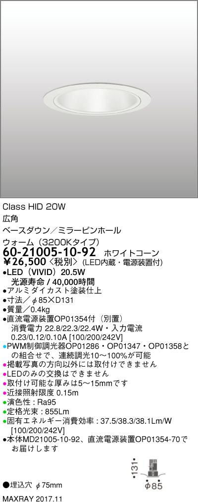 60-21005-10-92 マックスレイ 照明器具 基礎照明 CYGNUS φ75 LEDベースダウンライト 高出力タイプ ミラーピンホール 広角 HID20Wクラス ウォーム(3200Kタイプ) 連続調光