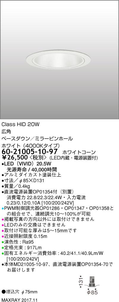 60-21005-10-97 マックスレイ 照明器具 基礎照明 CYGNUS φ75 LEDベースダウンライト 高出力タイプ ミラーピンホール 広角 HID20Wクラス ホワイト(4000Kタイプ) 連続調光