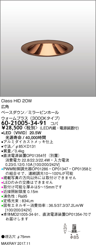 60-21005-34-91 マックスレイ 照明器具 基礎照明 CYGNUS φ75 LEDベースダウンライト 高出力タイプ ミラーピンホール 広角 HID20Wクラス ウォームプラス(3000Kタイプ) 連続調光