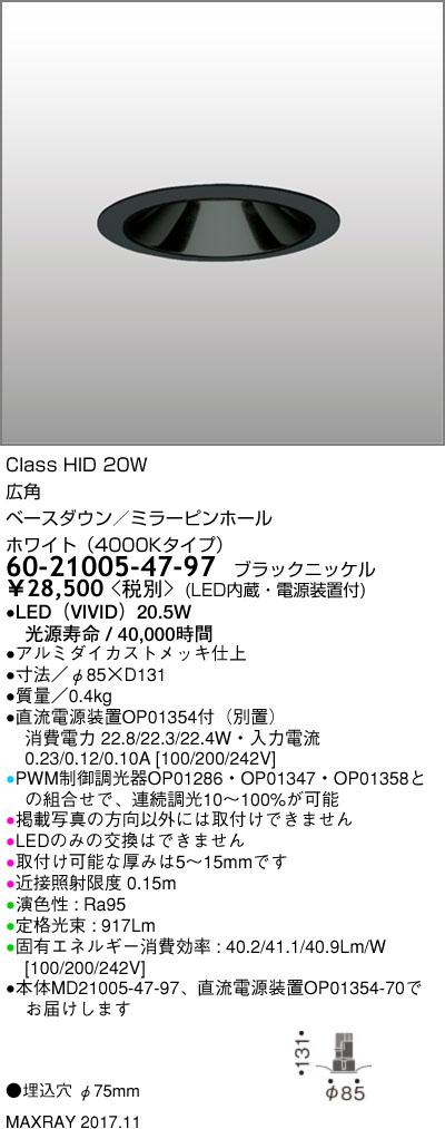 60-21005-47-97 マックスレイ 照明器具 基礎照明 CYGNUS φ75 LEDベースダウンライト 高出力タイプ ミラーピンホール 広角 HID20Wクラス ホワイト(4000Kタイプ) 連続調光