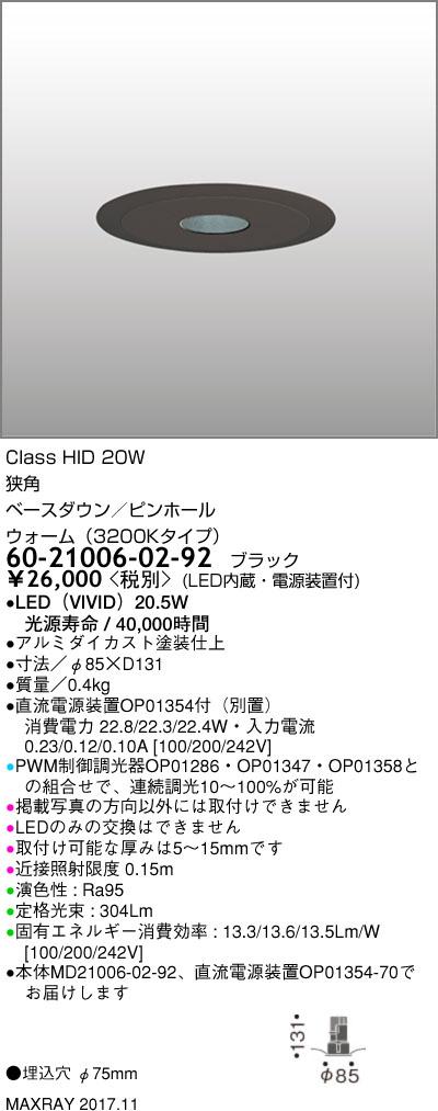 60-21006-02-92 マックスレイ 照明器具 基礎照明 CYGNUS φ75 LEDベースダウンライト 高出力タイプ ピンホール 狭角 HID20Wクラス ウォーム(3200Kタイプ) 連続調光