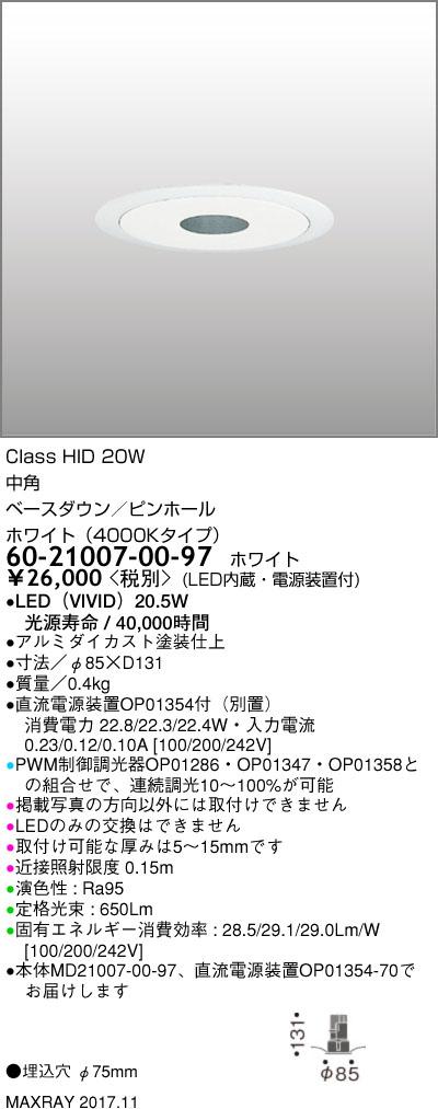 60-21007-00-97 マックスレイ 照明器具 基礎照明 CYGNUS φ75 LEDベースダウンライト 高出力タイプ ピンホール 中角 HID20Wクラス ホワイト(4000Kタイプ) 連続調光