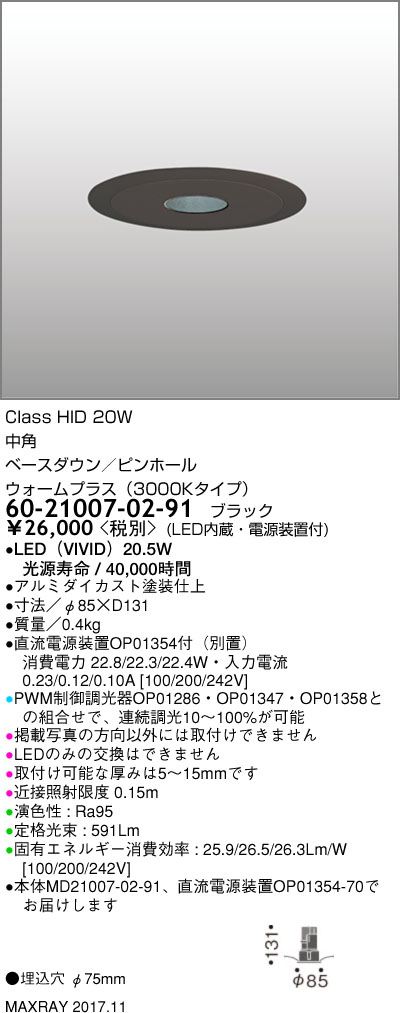 60-21007-02-91 マックスレイ 照明器具 基礎照明 CYGNUS φ75 LEDベースダウンライト 高出力タイプ ピンホール 中角 HID20Wクラス ウォームプラス(3000Kタイプ) 連続調光