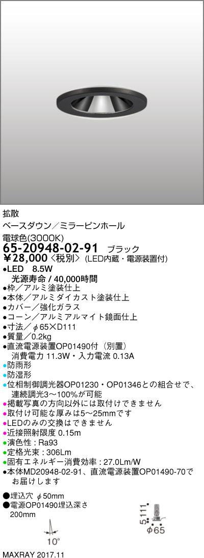 65-20948-02-91 マックスレイ 照明器具 基礎照明 INFIT φ50 WATER PROOF LEDベースダウンライト ミラーピンホール 防湿形 拡散 JDR40Wクラス 電球色(3000K) 連続調光