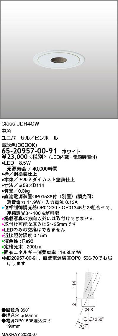 65-20957-00-91 マックスレイ 照明器具 基礎照明 INFIT φ50 LEDユニバーサルダウンライト ピンホール 中角 JDR40Wクラス 電球色(3000K) 連続調光