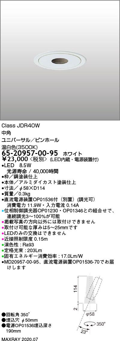 65-20957-00-95 マックスレイ 照明器具 基礎照明 INFIT φ50 LEDユニバーサルダウンライト ピンホール 中角 JDR40Wクラス 温白色(3500K) 連続調光