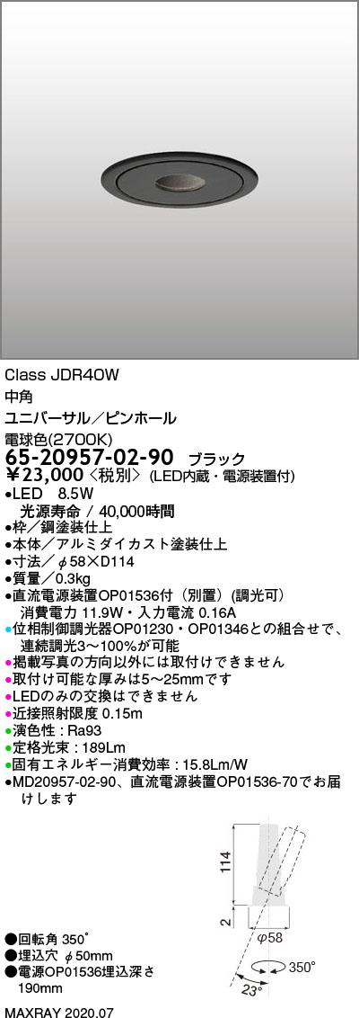 65-20957-02-90 マックスレイ 照明器具 基礎照明 INFIT φ50 LEDユニバーサルダウンライト ピンホール 中角 JDR40Wクラス 電球色(2700K) 連続調光