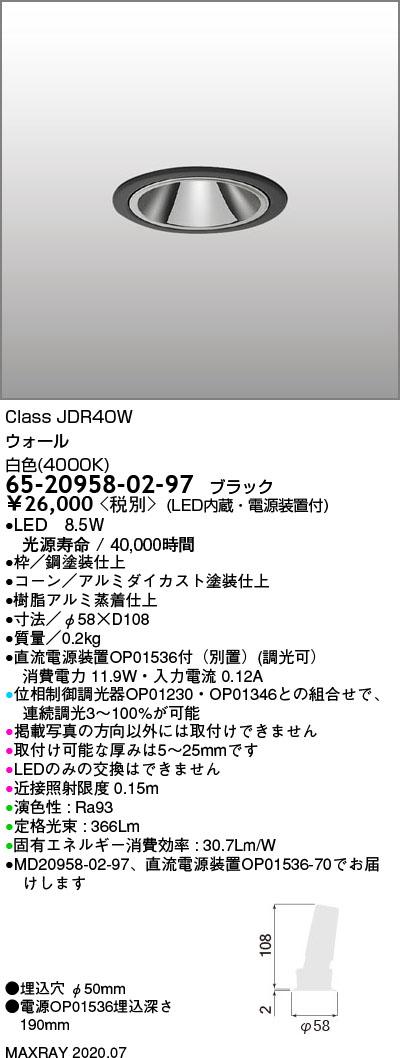 65-20958-02-97 マックスレイ 照明器具 基礎照明 INFIT φ50 LEDウォールウォッシャーダウンライト ミラーピンホール JDR40Wクラス 白色(4000K) 連続調光