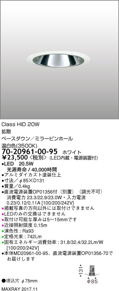 70-20961-00-95 マックスレイ 照明器具 基礎照明 CYGNUS φ75 LEDベースダウンライト 高出力タイプ ミラーピンホール 拡散 HID20Wクラス 温白色(3500K) 非調光