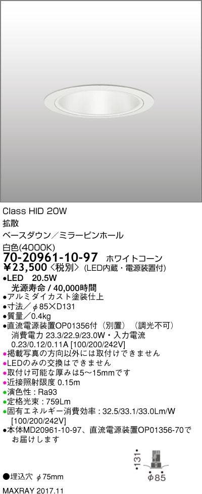 70-20961-10-97 マックスレイ 照明器具 基礎照明 CYGNUS φ75 LEDベースダウンライト 高出力タイプ ミラーピンホール 拡散 HID20Wクラス 白色(4000K) 非調光
