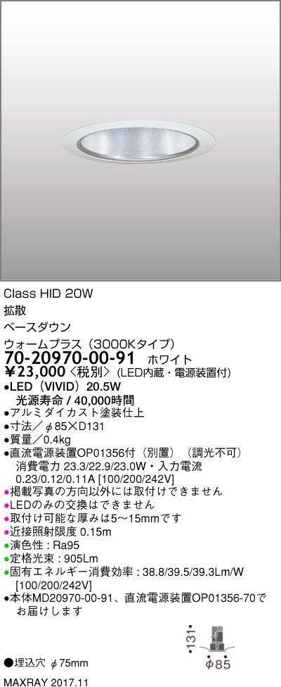 70-20970-00-91 マックスレイ 照明器具 基礎照明 CYGNUS φ75 LEDベースダウンライト 高出力タイプ ストレートコーン 拡散 HID20Wクラス ウォームプラス(3000Kタイプ) 非調光