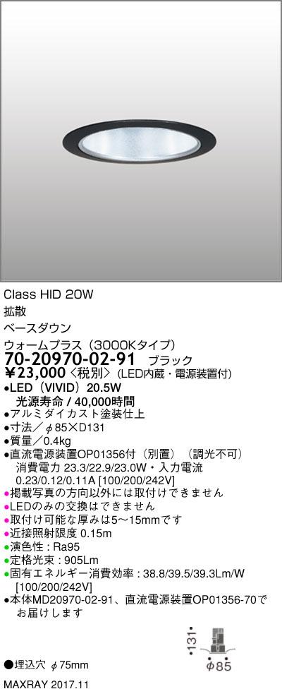 70-20970-02-91 マックスレイ 照明器具 基礎照明 CYGNUS φ75 LEDベースダウンライト 高出力タイプ ストレートコーン 拡散 HID20Wクラス ウォームプラス(3000Kタイプ) 非調光