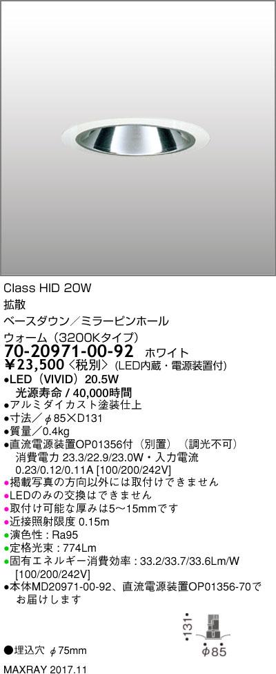70-20971-00-92 マックスレイ 照明器具 基礎照明 CYGNUS φ75 LEDベースダウンライト 高出力タイプ ミラーピンホール 拡散 HID20Wクラス ウォーム(3200Kタイプ) 非調光