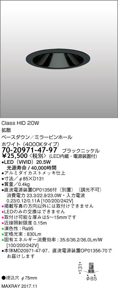 70-20971-47-97 マックスレイ 照明器具 基礎照明 CYGNUS φ75 LEDベースダウンライト 高出力タイプ ミラーピンホール 拡散 HID20Wクラス ホワイト(4000Kタイプ) 非調光