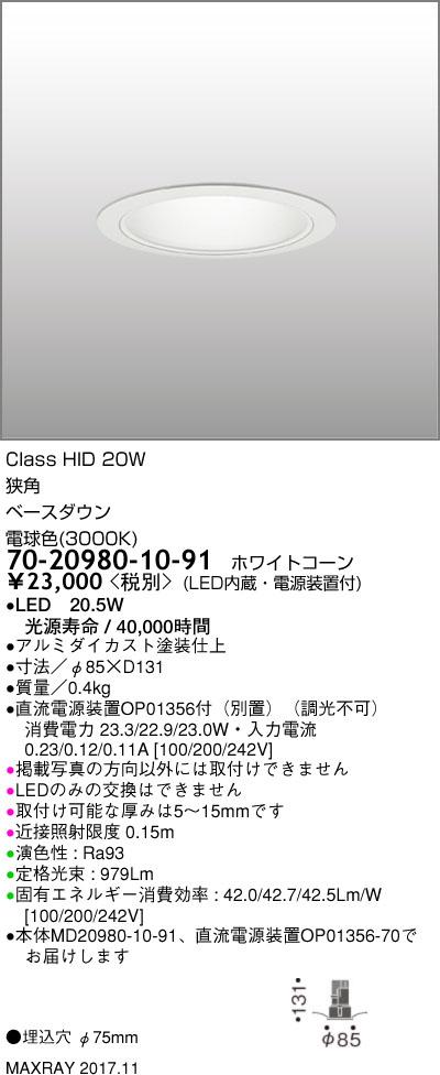 70-20980-10-91 マックスレイ 照明器具 基礎照明 CYGNUS φ75 LEDベースダウンライト 高出力タイプ ストレートコーン 狭角 HID20Wクラス 電球色(3000K) 非調光