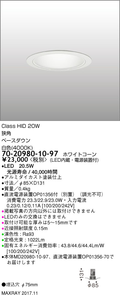 70-20980-10-97 マックスレイ 照明器具 基礎照明 CYGNUS φ75 LEDベースダウンライト 高出力タイプ ストレートコーン 狭角 HID20Wクラス 白色(4000K) 非調光
