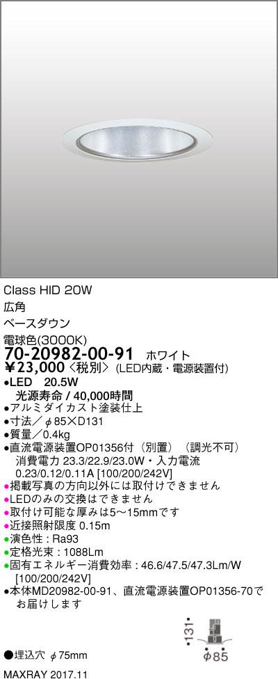 70-20982-00-91 マックスレイ 照明器具 基礎照明 CYGNUS φ75 LEDベースダウンライト 高出力タイプ ストレートコーン 広角 HID20Wクラス 電球色(3000K) 非調光