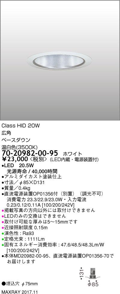 70-20982-00-95 マックスレイ 照明器具 基礎照明 CYGNUS φ75 LEDベースダウンライト 高出力タイプ ストレートコーン 広角 HID20Wクラス 温白色(3500K) 非調光