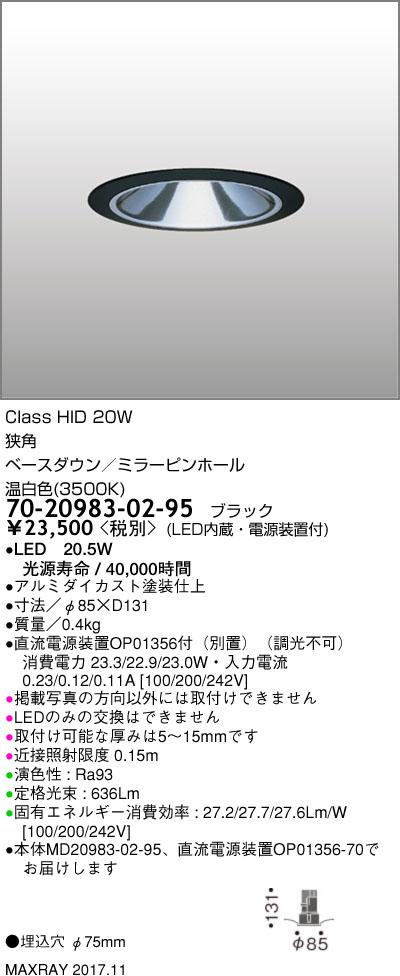 70-20983-02-95 マックスレイ 照明器具 基礎照明 CYGNUS φ75 LEDベースダウンライト 高出力タイプ ミラーピンホール 狭角 HID20Wクラス 温白色(3500K) 非調光