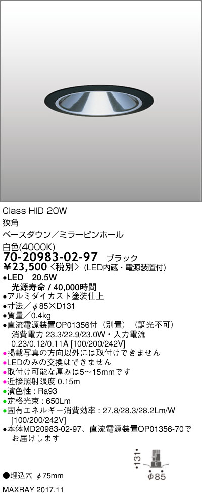 70-20983-02-97 マックスレイ 照明器具 基礎照明 CYGNUS φ75 LEDベースダウンライト 高出力タイプ ミラーピンホール 狭角 HID20Wクラス 白色(4000K) 非調光