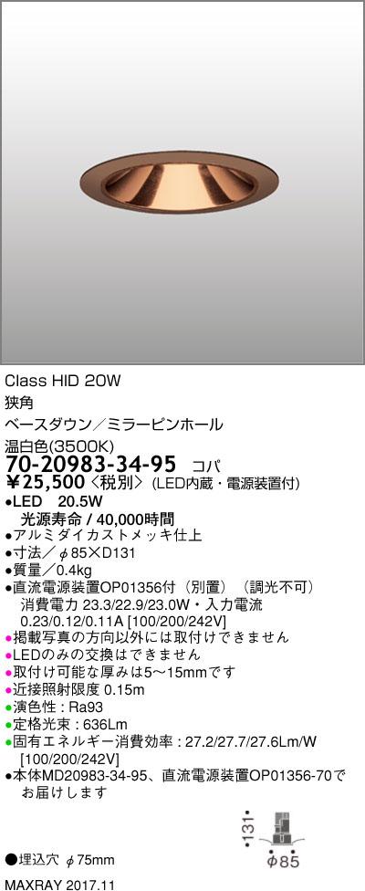 70-20983-34-95 マックスレイ 照明器具 基礎照明 CYGNUS φ75 LEDベースダウンライト 高出力タイプ ミラーピンホール 狭角 HID20Wクラス 温白色(3500K) 非調光