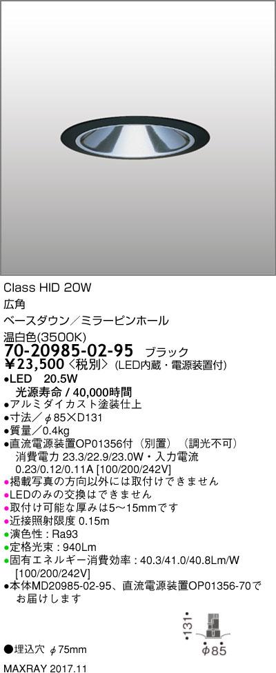 70-20985-02-95 マックスレイ 照明器具 基礎照明 CYGNUS φ75 LEDベースダウンライト 高出力タイプ ミラーピンホール 広角 HID20Wクラス 温白色(3500K) 非調光