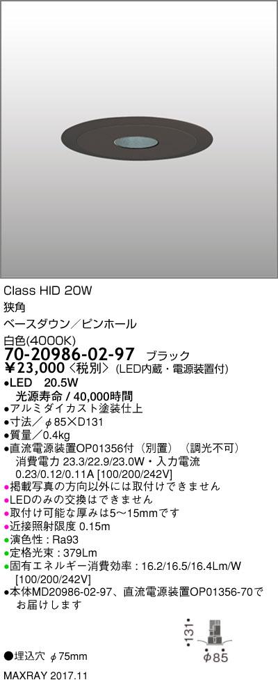 70-20986-02-97 マックスレイ 照明器具 基礎照明 CYGNUS φ75 LEDベースダウンライト 高出力タイプ ピンホール 狭角 HID20Wクラス 白色(4000K) 非調光