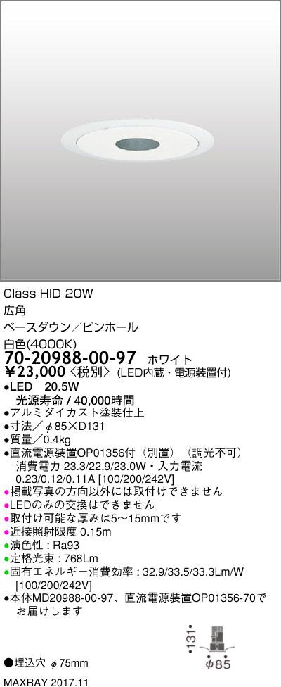70-20988-00-97 マックスレイ 照明器具 基礎照明 CYGNUS φ75 LEDベースダウンライト 高出力タイプ ピンホール 広角 HID20Wクラス 白色(4000K) 非調光