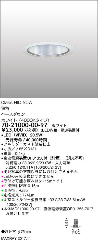70-21000-00-97 マックスレイ 照明器具 基礎照明 CYGNUS φ75 LEDベースダウンライト 高出力タイプ ストレートコーン 狭角 HID20Wクラス ホワイト(4000Kタイプ) 非調光