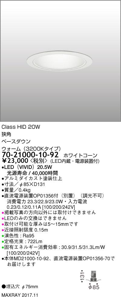 70-21000-10-92 マックスレイ 照明器具 基礎照明 CYGNUS φ75 LEDベースダウンライト 高出力タイプ ストレートコーン 狭角 HID20Wクラス ウォーム(3200Kタイプ) 非調光