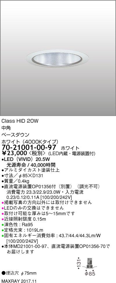 70-21001-00-97 マックスレイ 照明器具 基礎照明 CYGNUS φ75 LEDベースダウンライト 高出力タイプ ストレートコーン 中角 HID20Wクラス ホワイト(4000Kタイプ) 非調光
