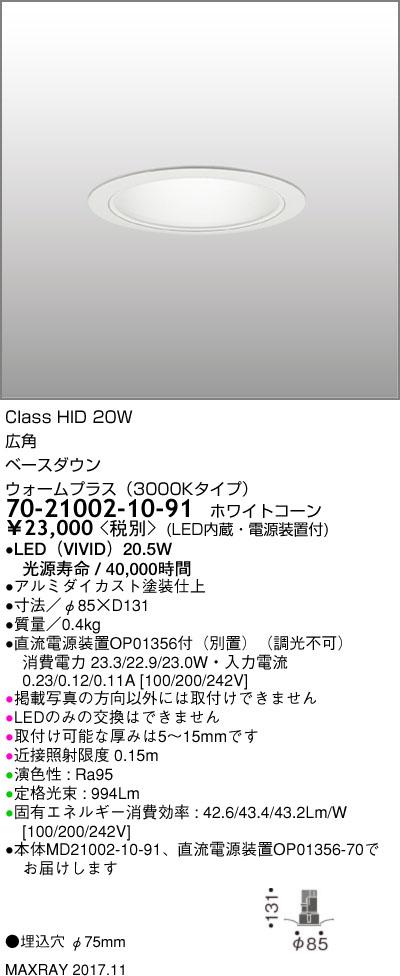 70-21002-10-91 マックスレイ 照明器具 基礎照明 CYGNUS φ75 LEDベースダウンライト 高出力タイプ ストレートコーン 広角 HID20Wクラス ウォームプラス(3000Kタイプ) 非調光