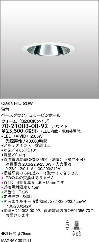 70-21003-00-92 マックスレイ 照明器具 基礎照明 CYGNUS φ75 LEDベースダウンライト 高出力タイプ ミラーピンホール 狭角 HID20Wクラス ウォーム(3200Kタイプ) 非調光